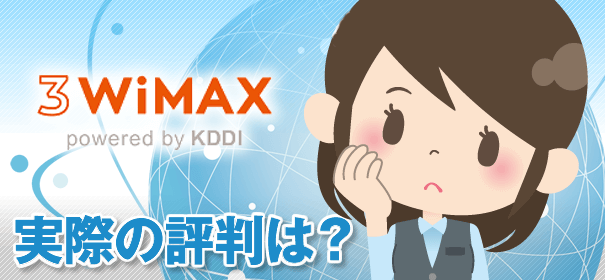 3WiMAXの評判は?