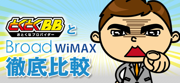 @nifty WiMAXのキャンペーンを徹底解説