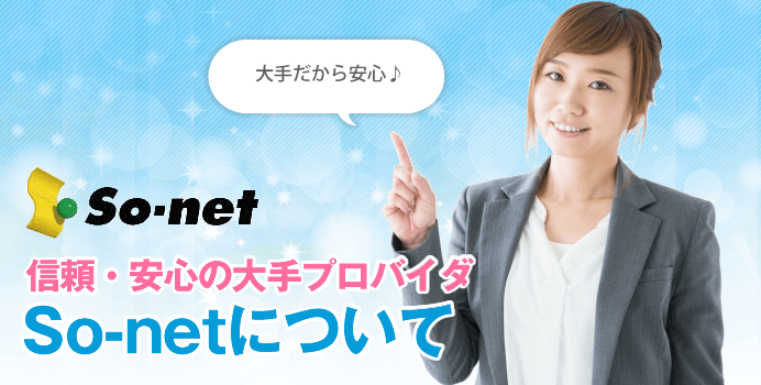 So-net WiMAXについて