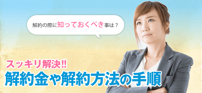 So-net WiMAXの解約について