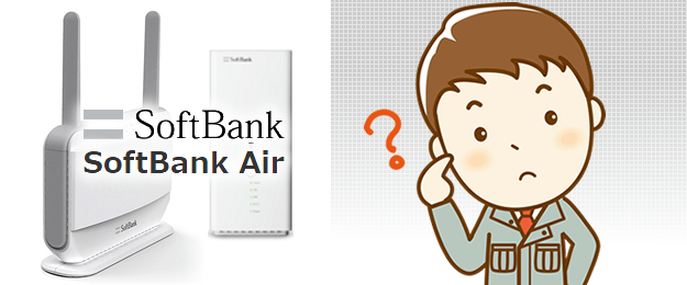 SoftbankAirって?