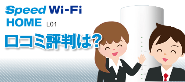 Speed Wi-Fi HOME L01の評判は?