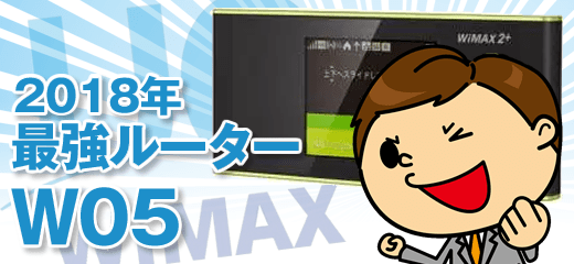 WiMAX最新ルーターW05を徹底的にご紹介します。