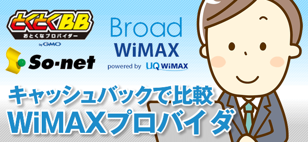 WiMAXキャッシュバック総合比較