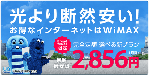 WiMAX月額価格で見るならBroad