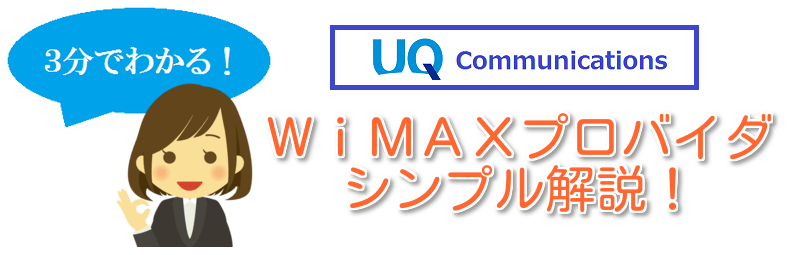 WiMAXプロバイダ比較ロゴ